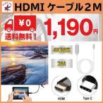 type-c hdmi 変換ケーブル 高解像度映像出力 4K対応 TYPE-C用 テレビ接続ケーブル Macbook対応 2m  設定不要 送料無料