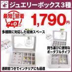 ジュエリーボックス 大容量 アクセサリーケース アクセサリー収納 多種目 コンパクト ピアス ネックレス 指輪 保管 小物入れ 旅行 宝石箱 送料無料