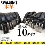 ベルト メンズ SPALDING  スポルディング ビジネスベルト  30〜35mmバックル ウェストサイズ100cm対応 送料無料