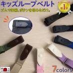 学生 児童 小学生 子供用 ループゴムベルト 安全 安心 適応身長110cm〜150cm