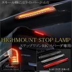ステップワゴンRK スパーダ RK5 RK6 LED ハイマウント ストップランプ  ブレーキランプ テールランプ