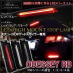 オデッセイ RB LED ハイマウント ストップランプ  ブレーキランプ テールランプ