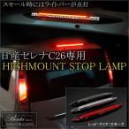 日産 セレナ C26 ライダー ハイウェイスター LED ハイマウント ストップランプ ブレーキランプ テールランプ バックランプ