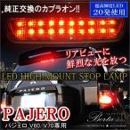 パジェロ V60 V70 LED ハイマウント ストップランプ ブレーキランプ テールランプ