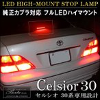 セルシオ 30系 UCF30 UCF31 LED ハイマウント ストップランプ ブレーキランプ テールランプ トヨタ