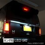 ステップワゴン RG 前期専用 LED ハイマウント ストップランプ レッド 9灯 ブレーキランプ テールランプ ホンダ