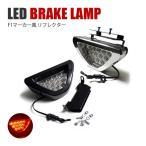 LED リフレクター 12灯 F1マーカー風 ブレーキ連動 常時 ストロボ点灯 ストップランプ ブレーキランプ バックフォグランプ 汎用