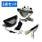 ダイハツ ムーヴ カスタム LA150系 LED リフレクター バックフォグランプ 12灯 F1マーカー風 電源取り出しキット付属 ブレーキ連動 常時 ストロボ点灯