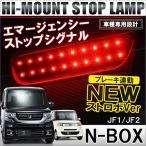 N BOX NBOX LED ハイマウント テールランプ 20発