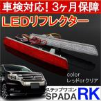 ステップワゴンRK RK5 スパーダ パーツ LED リフレクター レッド クリアバック ブレーキランプ テールランプ