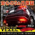 ヴェゼル LEDリフレクター テールランプ レッド 反射板 ブレーキランプ ストップランプ ホンダ