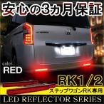 ステップワゴン RK1 RK2 LED リフレクター テールランプ ブレーキランプ ストップランプ バックランプ ホンダ