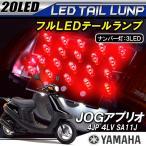 ヤマハ アプリオ JOG 4JP 4LV SA11J LED テールランプ 20灯