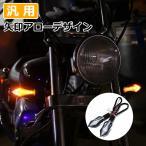 汎用 LEDウィンカーランプ 13連 シーケンシャル 流れる ウィンカー デイライト アクセサリー 矢印型 アローデザイン 2個セット イエロー