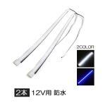 汎用 LEDチューブライト フレキシブル 防水 デイライト ヘッドライト イルミネーション 12V フロント アイライン シリコン製 2本セット 全2色