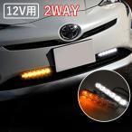 汎用 LEDデイライト 2色発光 シーケンシャル 流れる ウィンカー 連動 ランプ ライト 12V アクセサリー 左右セット ホワイト×アンバー