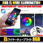 RGB チューブライト ELワイヤー ネオン イルミネーション 車内 電飾 アプリ スマホ連動 アクセサリー 汎用