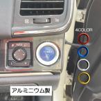 トヨタ エンジンスターターリング プッシュスタート インテリアパネル 全4色 1P