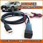 RAV4 50系 USB充電ポート HDMI カプラオン