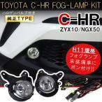 トヨタ C-HR CHR C HR フォグランプ キット フォグライト 19W ハロゲン 4300K ポン付け