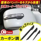 コーナーガード 車 エアロ コーナープロテクター 2P 汎用 カーボン調 Cタイプ