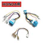 ホンダ オプション電源取り出しカプラ ステップワゴンRK N-BOX N BOX N-ONE フリード