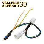 ヴェルファイア30系 アルファード30系 LED リフレクター 専用分岐配線 1個