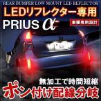 プリウスα LED リフレクター 配線分岐 電源取り出し カプラー ハーネス トヨタ
