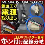 電源取り出しカプラ リフレクター ハーネス 配線分岐 車種専用 トヨタ ダイハツ スズキ