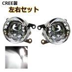 トヨタ LEDフォグランプ 4インチ 6000K CREE製 プロジェクター構造 ヒートシンク フロント 純正交換 後付け 本体 メッキ付き 2個セット ホワイト