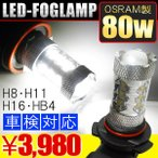 トヨタ ノア 80系 ヴォクシー 80系 フォグランプ LED H16 80W OSRAM製 ホワイト 2個セット