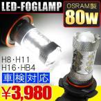 フォグランプ LED 80W H8 H11 H16 HB4 OSRAM製 ホワイト 2個セット