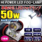 フォグランプ LED 50W H8 H11 H16 HB4 PSX24W PSX26W CREE製 ホワイト 2個セット