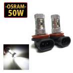 フォグランプ 汎用 後付け LED 50W H8 H11 H16 HB4 PSX24W PSX26W OSRAM製 ホワイト 2個セット