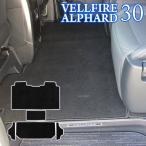 ヴェルファイア アルファード 30系 フロアマット 車内 2列目 3列目 ブラック 5P