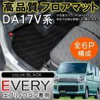エブリィ ワゴン DA17 フロアマット ブラック