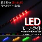 LEDテープライト 32灯 流れる 防水 12V イルミネーション ナイトライダータイプ 30cm モール ライト 4色 1本販売