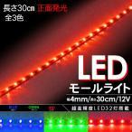 ショッピングLED LEDテープライト 32灯 流れる 防水 12V イルミネーション ナイトライダータイプ 30cm モール ライト 3色点灯 1本販売