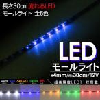 ショッピングLED LEDテープライト 32灯 流れる 防水 12V イルミネーション ナイトライダータイプ 30cm モール ライト 5色点灯 1本販売