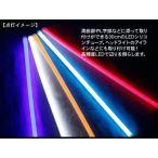 LEDチューブライト ストリップチューブ 薄型 シリコン デイライト イルミネーション 防水 ヘッドライト アイライン 30cm モール ライト 5色 2本セット