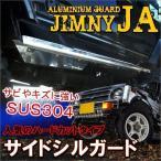 ジムニー JA11 サイドシルガード サイドステップガード ドアモール