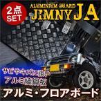 ジムニー JA アルミ製 フロアボード フロアマット
