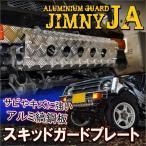 ジムニー JA11 フロントグリルガード スキッドプレート