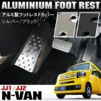 ホンダ N-VAN N VAN NVAN フットレスト ペダルカバー アルミ 足置き 運転席 ブラック シルバー アクセサリー カー用品