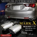トヨタ マークX 130系 マフラーカッター シングル ストレート オーバル デュアル シルバー 2本出し セット