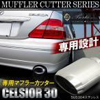 トヨタ セルシオ 30系 マフラーカッター シングル ストレート オーバル デュアル シルバー 2本出し セット