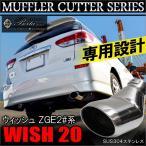 トヨタ ウィッシュ 20系 マフラーカッター シングル 下向き オーバル シルバー