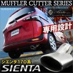 トヨタ シエンタ 170系 ハイブリッド対応 マフラーカッター ステンレス 排気口 下向き オーバル シングル
