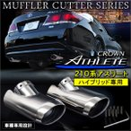 クラウン アスリート ハイブリッド 210系 マフラーカッター シングル 下向き オーバル デュアル シルバー 2本出し セット