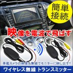 12V モニター バックカメラ ワイヤレス無線 トランスミッター